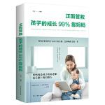 正面管教一孩子的成长99%靠妈妈