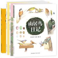 铃木守的鸟世界(全4册)