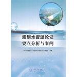 规划水资源论证要点分析与案例