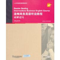 大学英语拓展课程系列:流畅商务英语听说教程破解迷局 学生用书(附mp3下载)