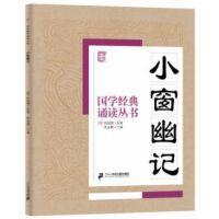 国学经典诵读丛书:小窗幽记