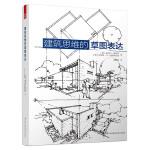 建筑思维的草图表达(全新修订版!建筑学基础绘图入门宝典,畅销10年,多次重印! )