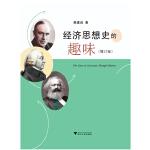 经济思想史的趣味 增订版