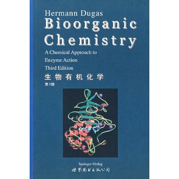 生物有机化学(第3版)(英文版)