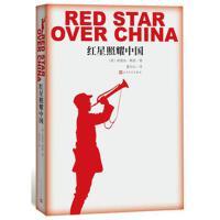 红星照耀中国( 货号:702011613)