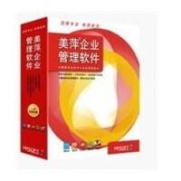 美萍 客户管理系统 单机版