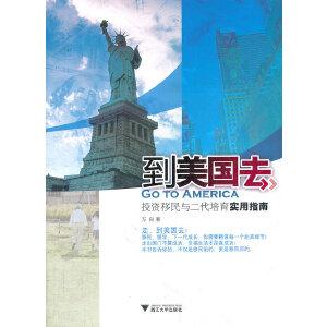 到美国去:投资移民与二代培育实用指南(移民、留学、下一代成长,你需要精算每一个赴美细节!不得不看的美国移民全攻略!)