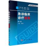 急诊临床诊疗指南(第3版)