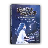 我是歌手的钢琴手 60首现场感钢琴弹唱曲集 流行音乐经典乐曲经典老歌英文歌曲60首曲谱曲集 流行音乐钢琴谱教程书