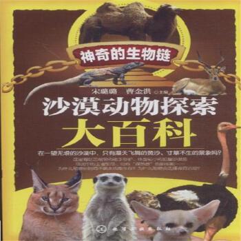 《沙漠动物探索大百科-神奇的生物链》宋璐璐