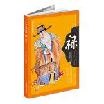 《中华年俗文化丛书:禄》