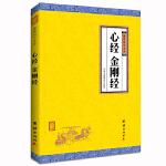 心经、金刚经(谦德国学文库,在中国广为流传的佛教经典,了解中国佛教文化的入门经典。)