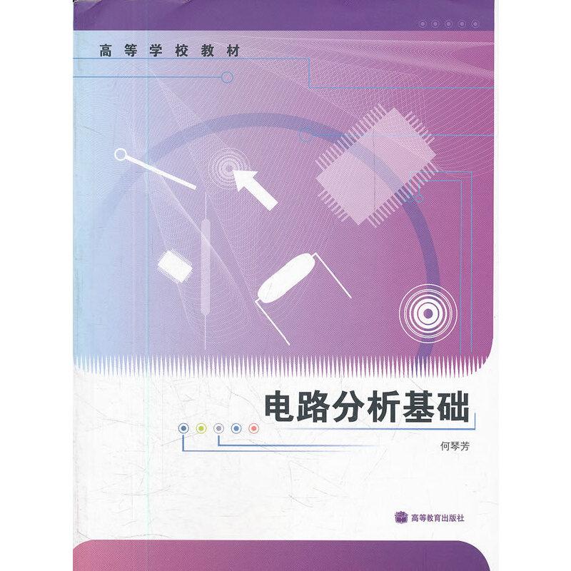 电路分析基础(高等学校教材)