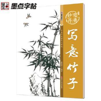 书老年大学中国画基础规范自学教程书新华书店有售妙笔丹青写意竹子