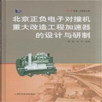 北京正负电子对撞机重大改造工程加速器的设计与研制