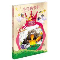 红蜻蜓原创桥梁书系列:小乌鸦卡卡