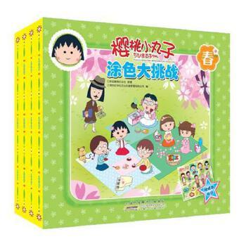 春夏秋冬全4册套装图书宝宝涂色画本0-3-6岁儿童绘画书宝宝涂色书儿童