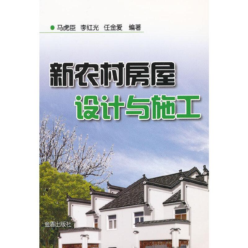《新农村房屋设计与施工