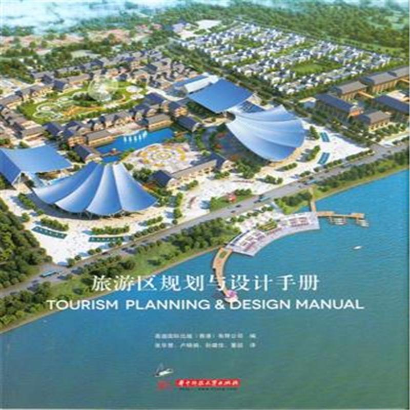 旅游区规划与设计手册