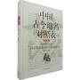 中国古今地名对照表(第二版)
