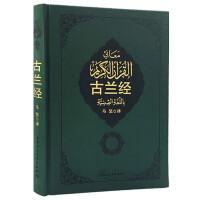 古兰经(2013中国伊斯兰教协会推荐)