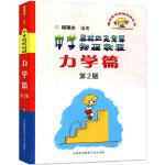 中学奥林匹克竞赛物理教程:力学篇(2013版)