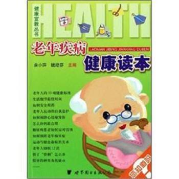 老年疾病健康读本-健康宣教丛书