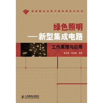 绿色照明——新型集成电路工作原理与应用(电子书)