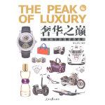 《奢华之巅——全球100个顶级奢侈品牌》