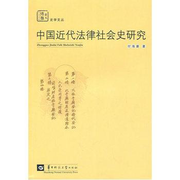 中国近代法律社会史研究 付海晏 9787562242642