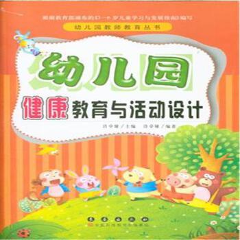 《幼儿园健康教育与活动设计》许卓雅