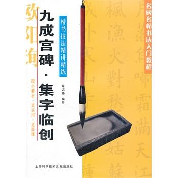 九成宫碑集字临创(楷书技法精讲精练)/名碑名帖书法入门教程