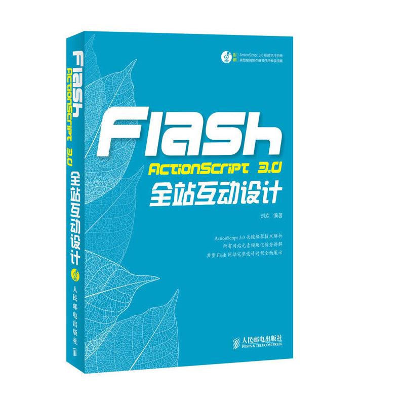 Flash ActionScript 3.0全站互动设计