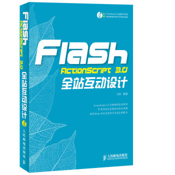Flash ActionScript 3.0全站互动设计