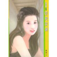 季候风・第5辑211:娇艳欲滴