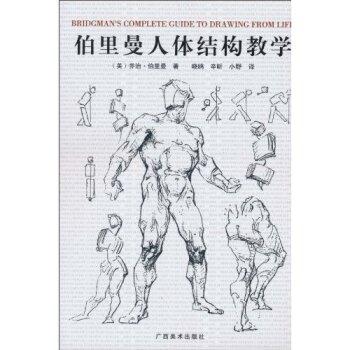 《伯里曼人体结构教学》[美]