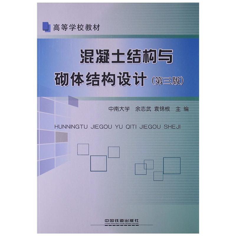 《混凝土结构与砌体结构设计-(第三版)》余志武