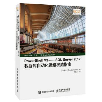 PowerShell V3――SQL Server 2012