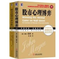 股市趋势技术分析(修订原书第9版珍藏版)+股市心理博弈(珍藏版)(共2册)