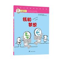 生命价值第一辑3:金钱与梦想