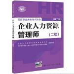 企业人力资源管理师国家职业资格考试指南(二级)(第二版)最新版