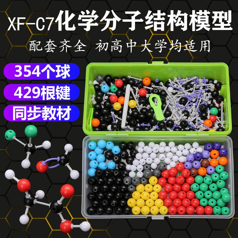 有机分子结构模型