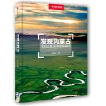 发现内蒙古:100个最美观景拍摄地