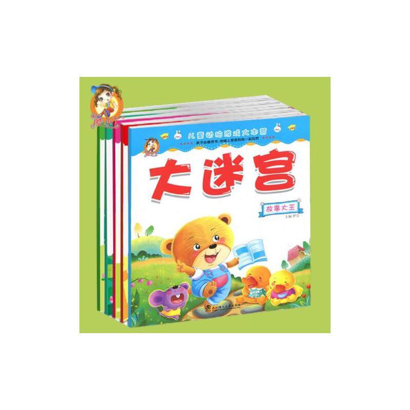 儿童动脑逻辑思维训练游戏找不同捉迷藏小学幼儿园宝宝走迷宫专注力全