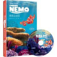 海底总动员-迪士尼大电影双语阅读-附赠正版原声DVD电影大片