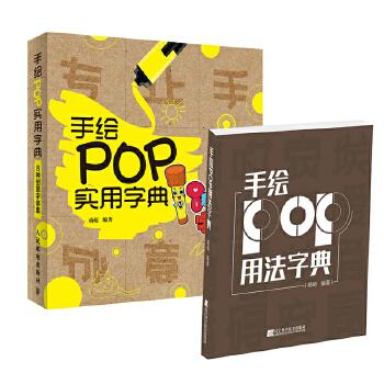 手绘pop实用字典(8种创意字体集)&手绘pop用法字典&共两册