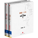 激荡三十年:中国企业1978-2008(纪念版套装)