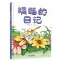 我的日记系列—蜻蜓的日记