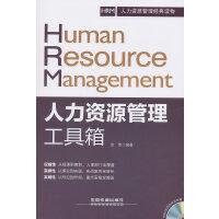 人力资源管理工具箱(从部门到岗位从入职到离职从理论到实践,图解案例全包括,实用表单全赠送,HRM权威经典读物)