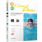 最受欢迎的全民健身项目指导用书-蝶泳